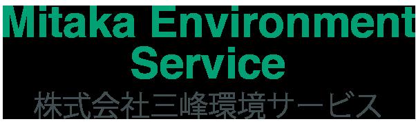 株式会社三峰環境サービス